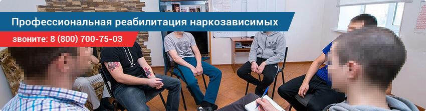 Центр реабилитации наркозависимых в Ростове-на-Дону